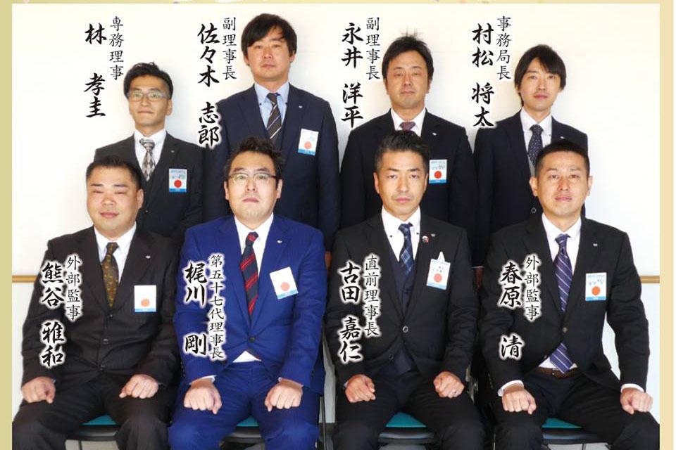 2017年度執行部